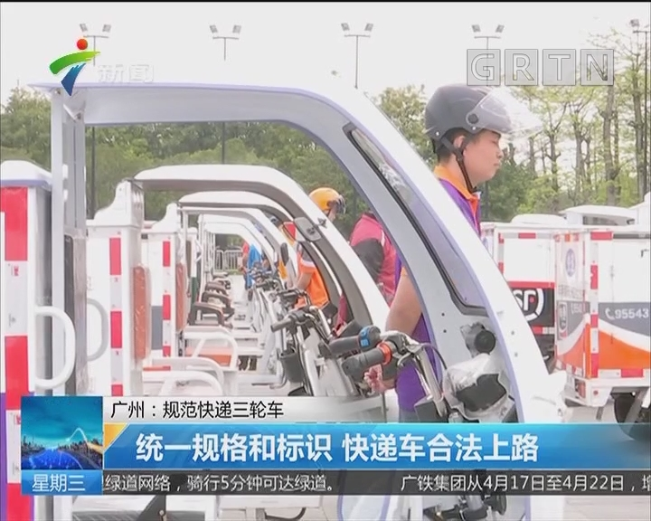 广州:规范快递三轮车 统一规格和标识 快递车合法上路