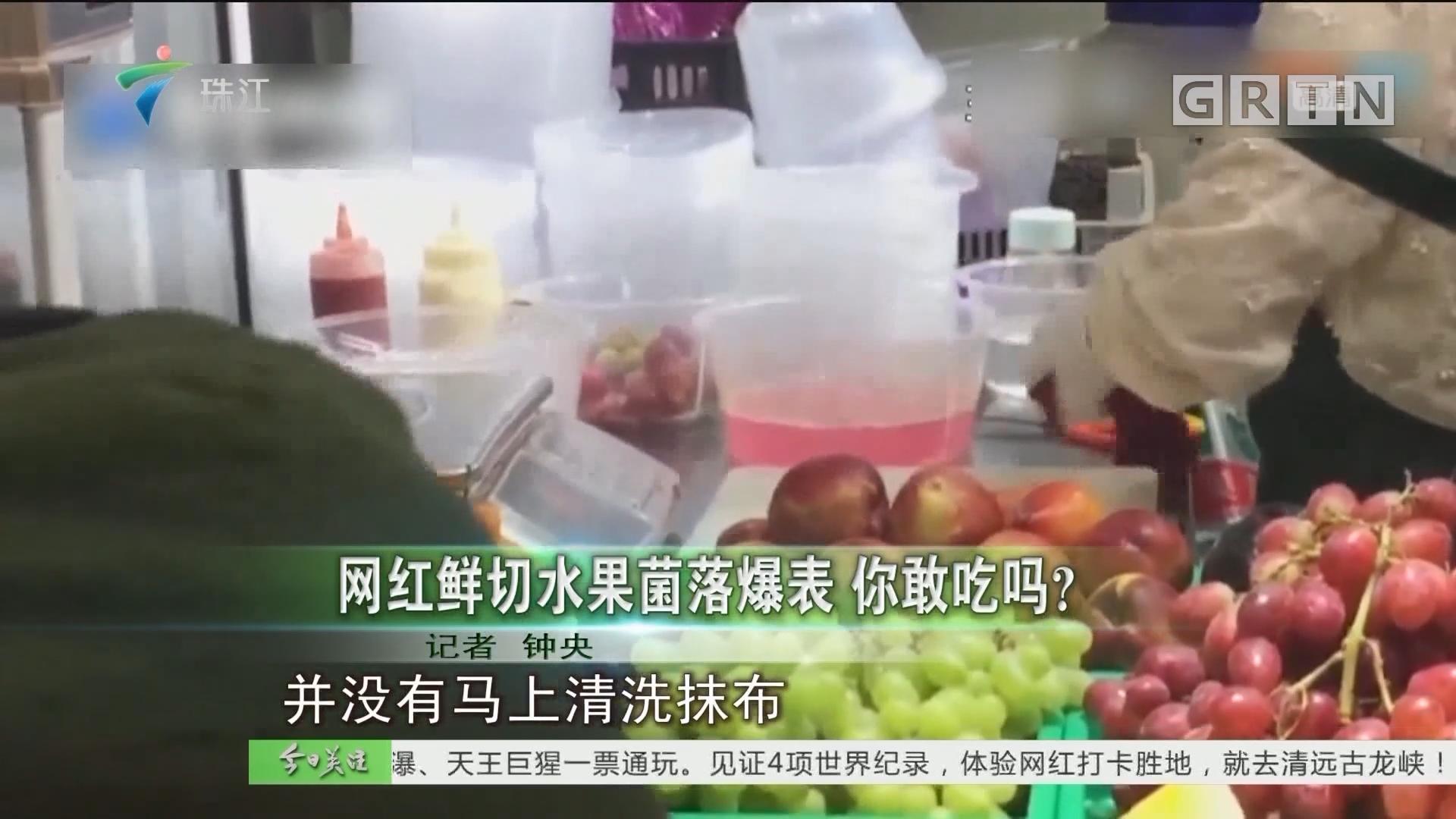 网红鲜切水果菌落爆表 你敢吃吗?