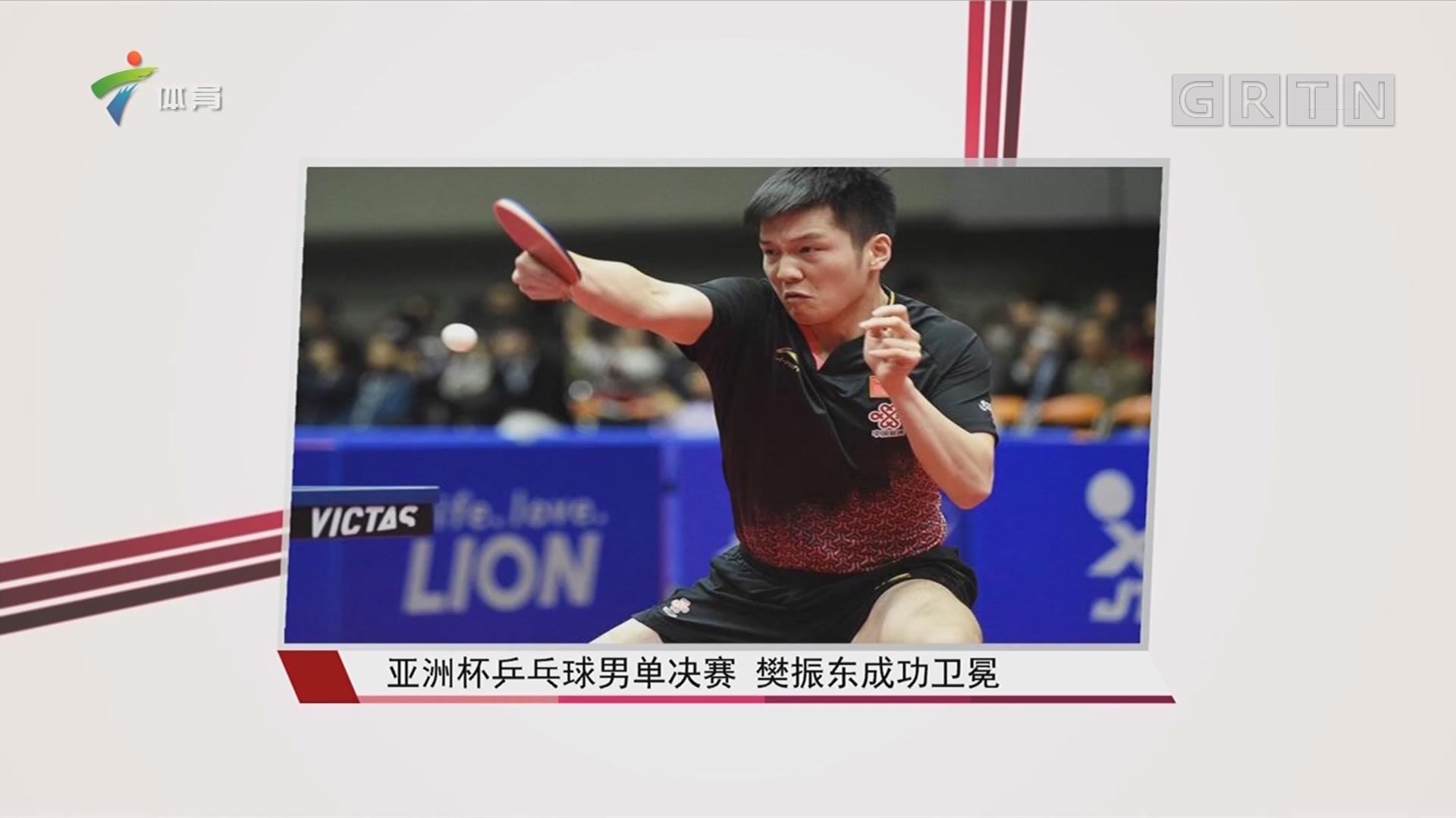 亚洲杯乒乓球男单决赛 樊振东成功卫冕