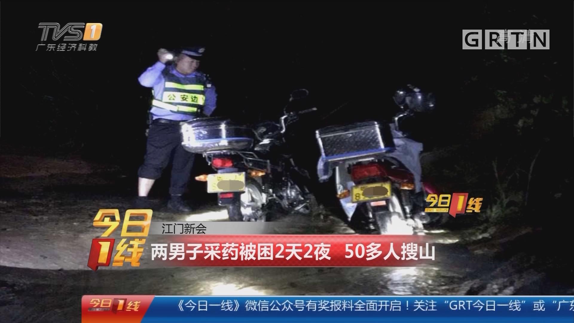 江门新会:两男子采药被困2天2夜 50多人搜山