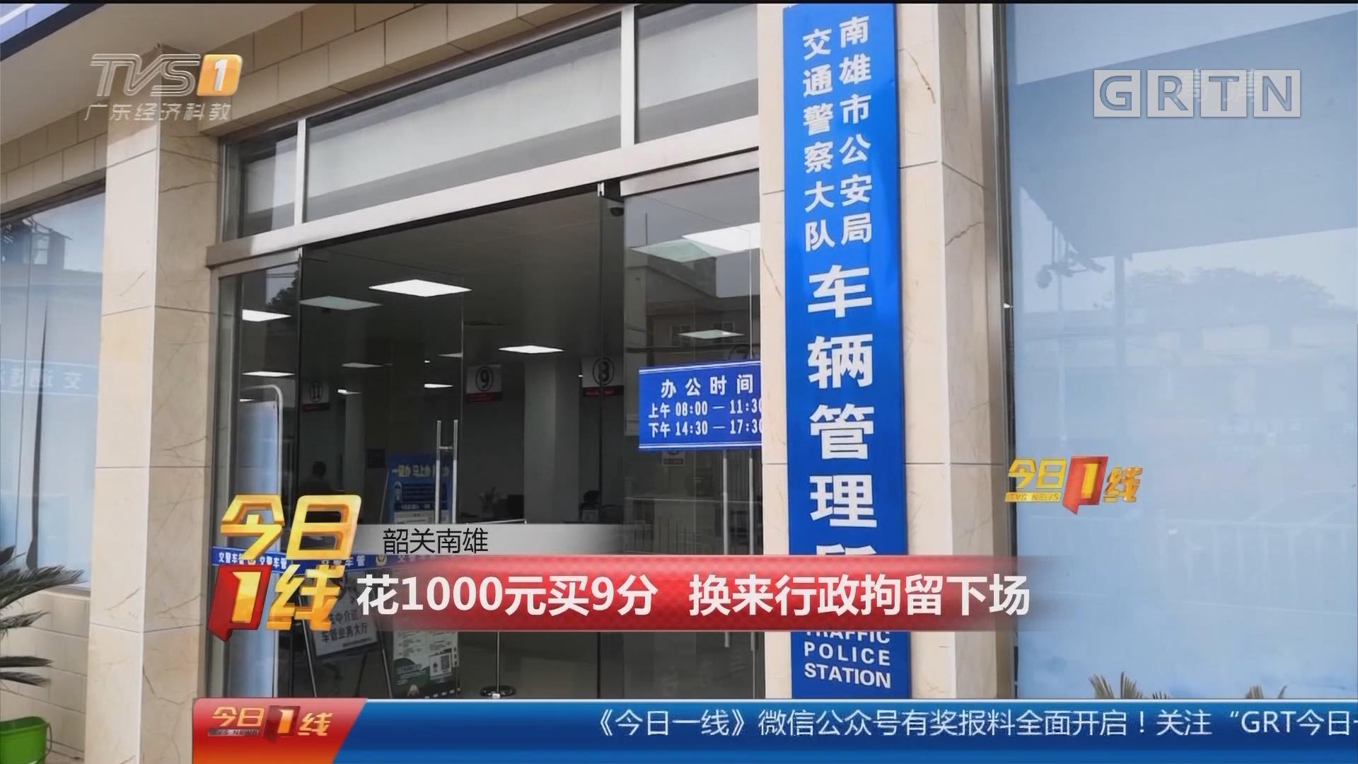 韶关南雄:花1000元买9分 换来行政拘留下场