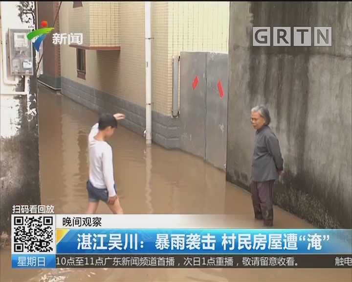 """湛江吴川:暴雨袭击 村民房屋遭""""淹"""""""