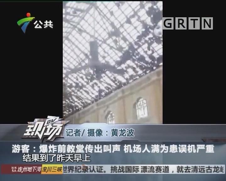 游客:爆炸前教堂传出叫声 机场人满为患误机严重