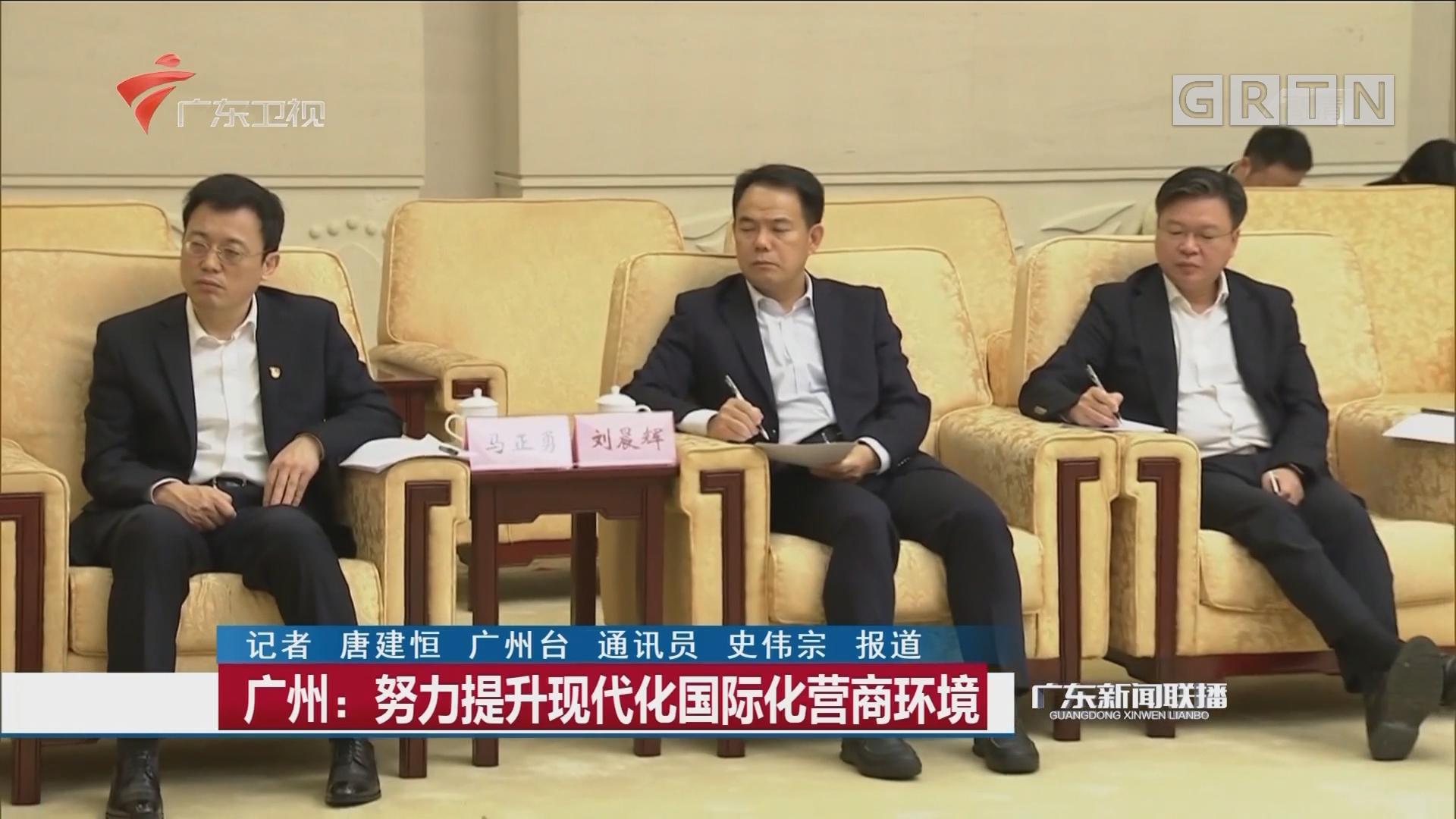 广州:努力提升现代化国际化营商环境