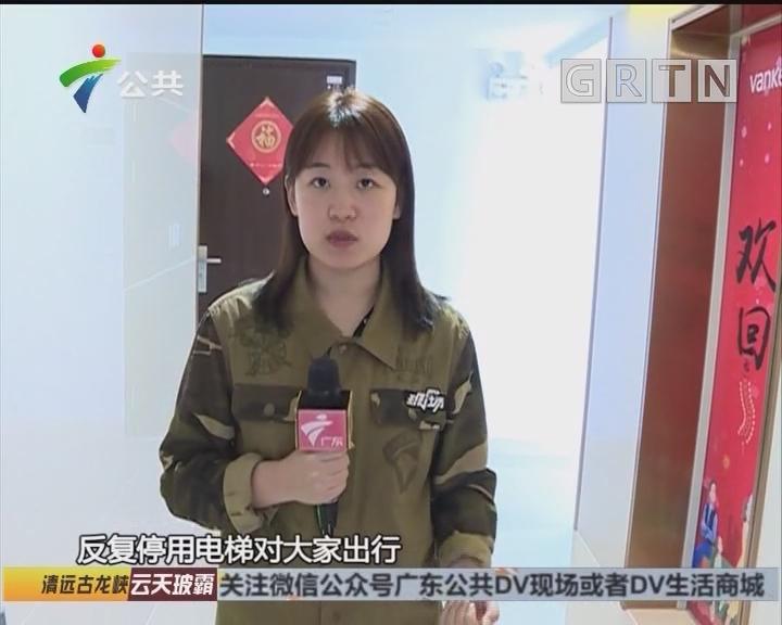 广州:房未入住就浸水 电梯也变水帘洞