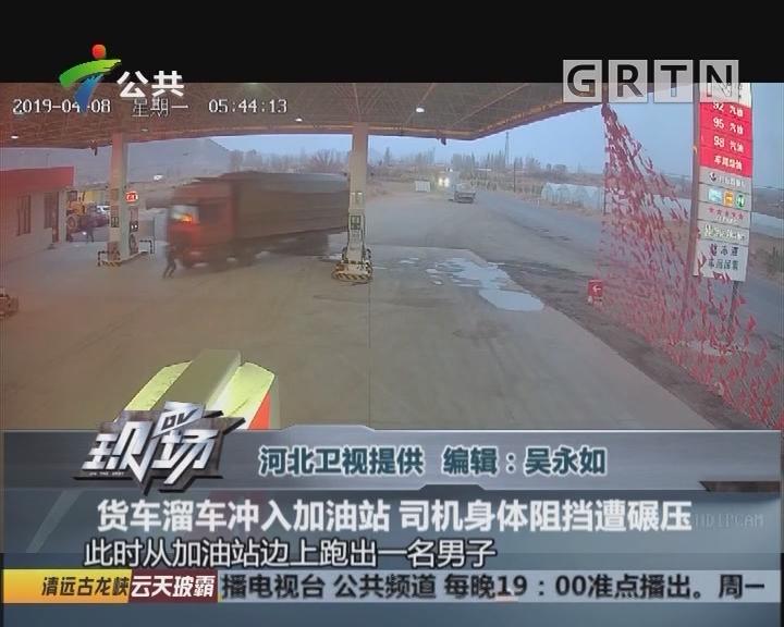 货车溜车冲入加油站 司机身体阻挡遭碾压