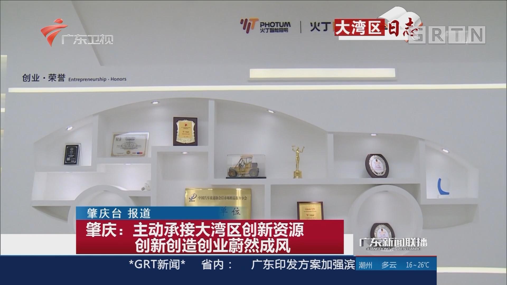 肇庆:主动承接大湾区创新资源创新创造创业蔚然成风