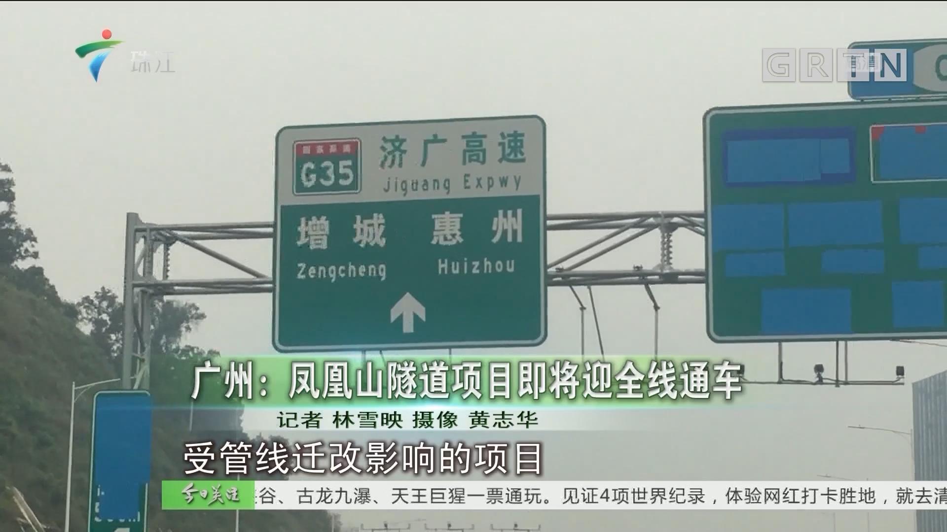 广州:凤凰山隧道项目即将迎全线通车