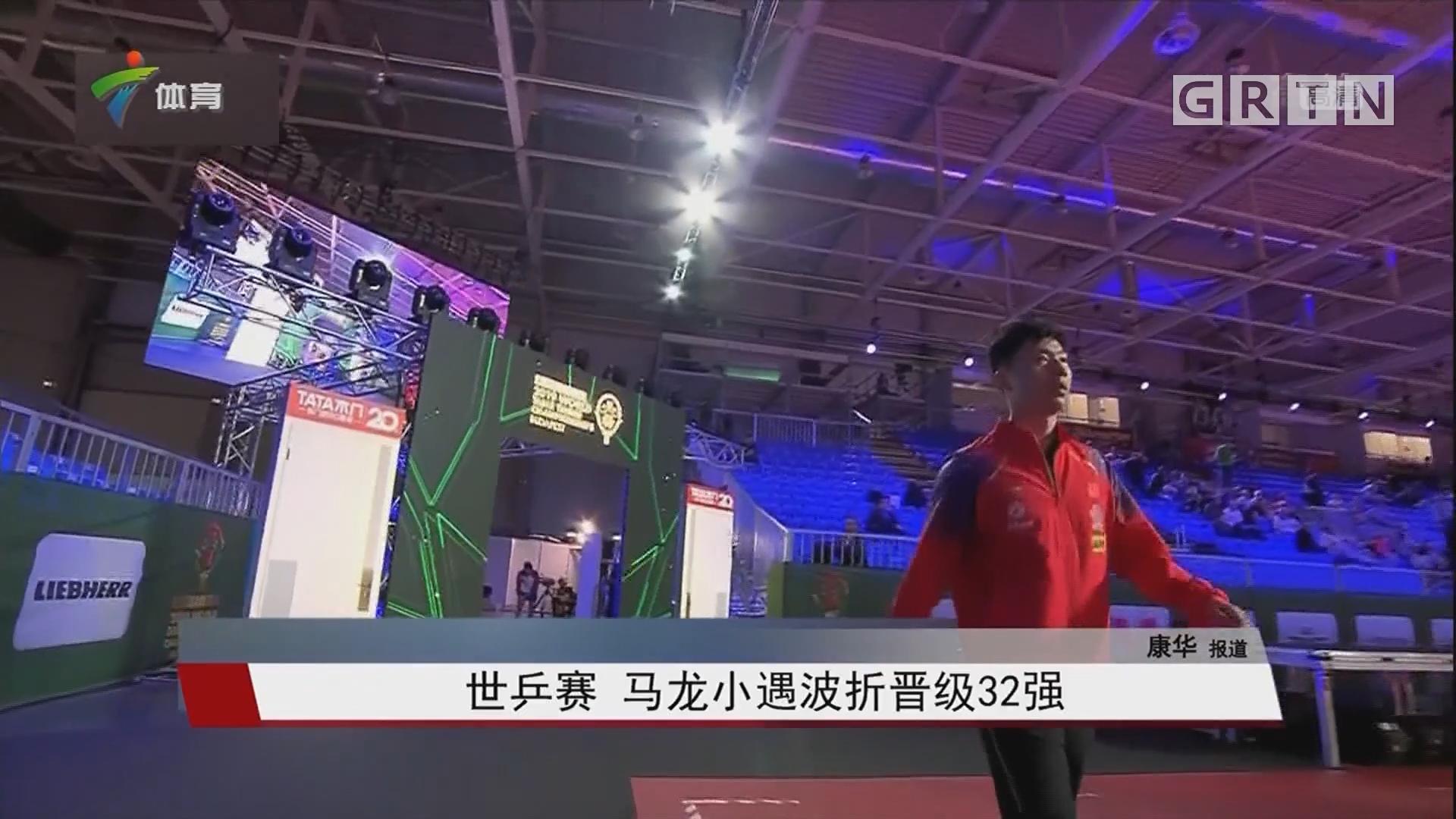 世乒赛 马龙小遇波折晋级32强