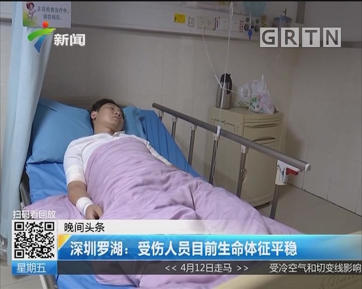 深圳罗湖:受伤人员目前生命体征平稳