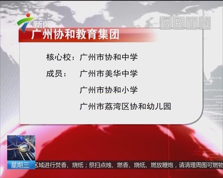 广州:跨区域办学优质资源辐射延伸