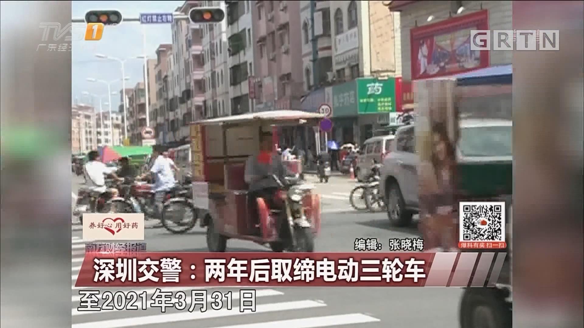 深圳交警:两年后取缔电动三轮车