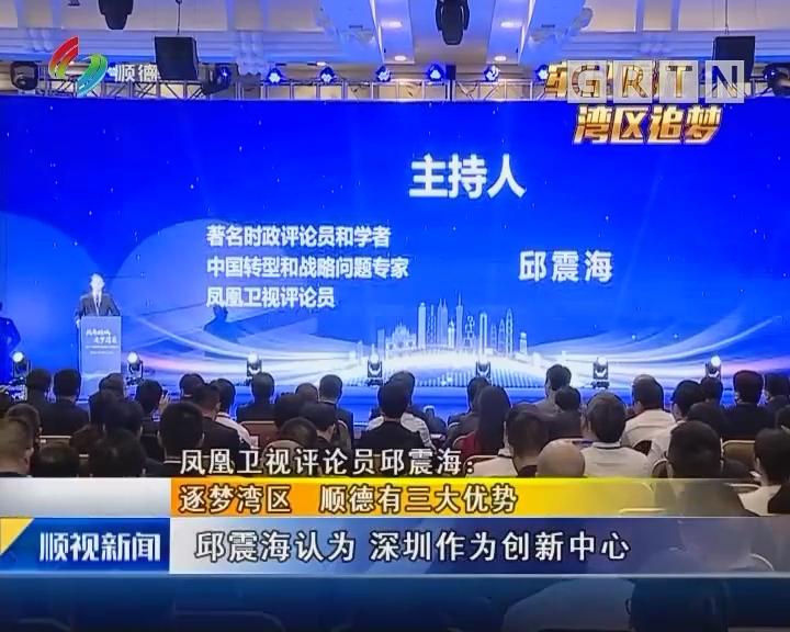 凤凰卫视评论员邱震海:逐梦湾区 顺德有三大优势