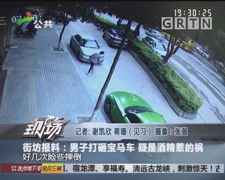 街坊报料:男子打砸宝马车 疑是酒精惹的祸