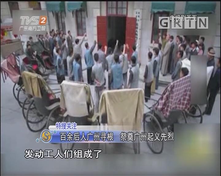 百余后人广州寻根 祭奠广州起义先烈