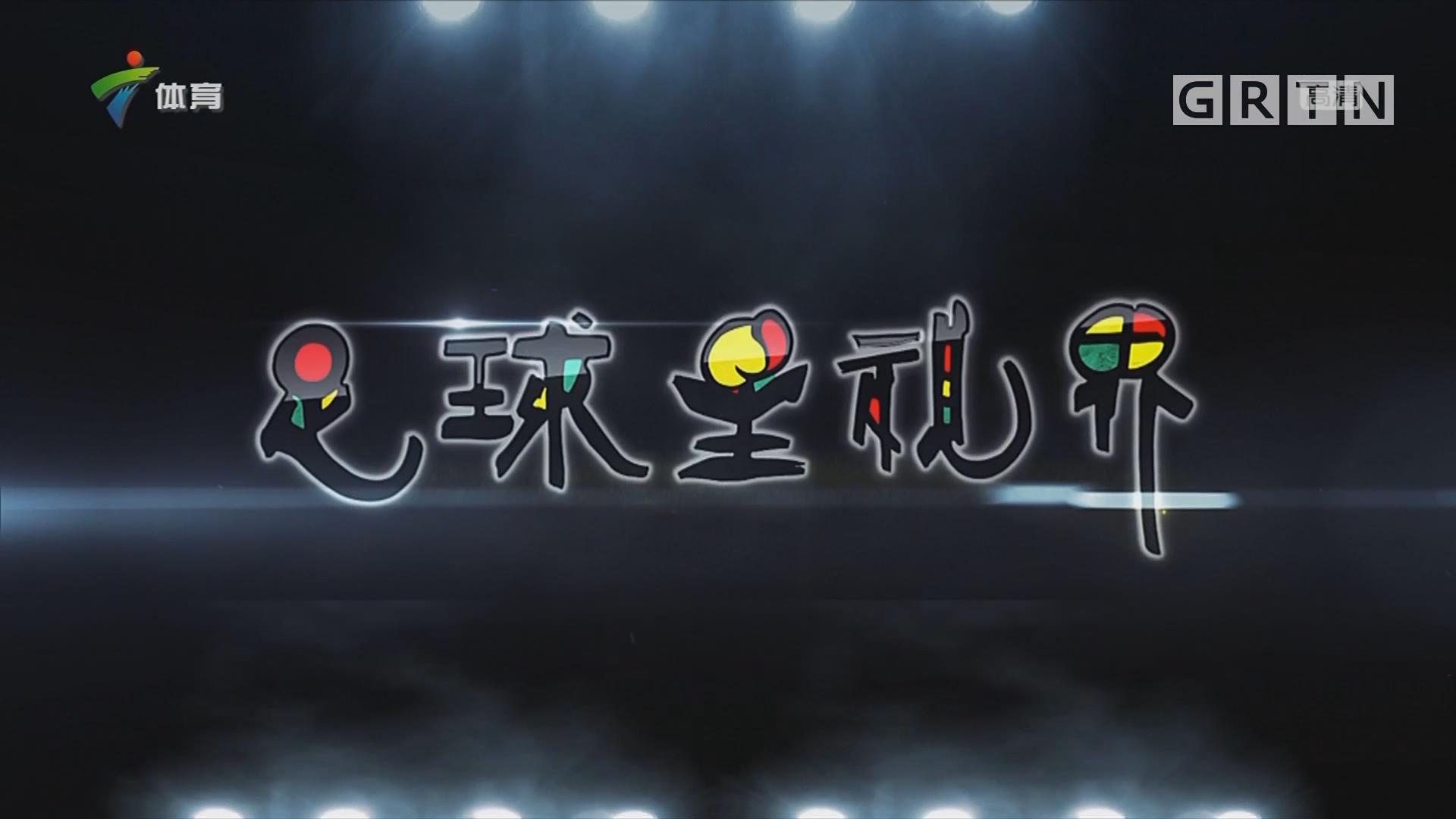 [HD][2019-04-22]足球星视界
