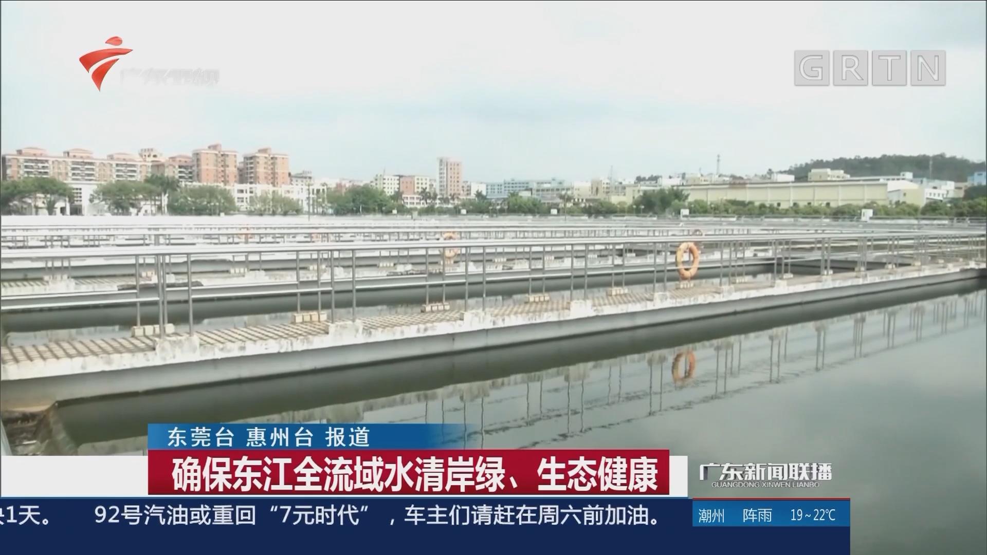 确保东江全流域水清岸绿、生态健康