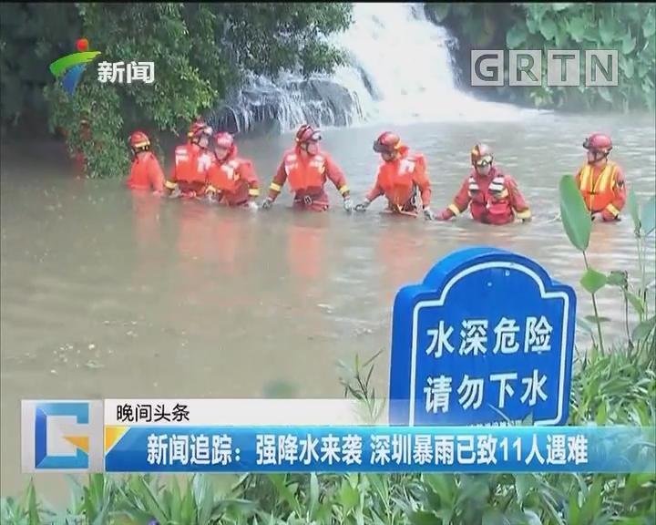 新闻追踪:强降水来袭 深圳暴雨已致11人遇难
