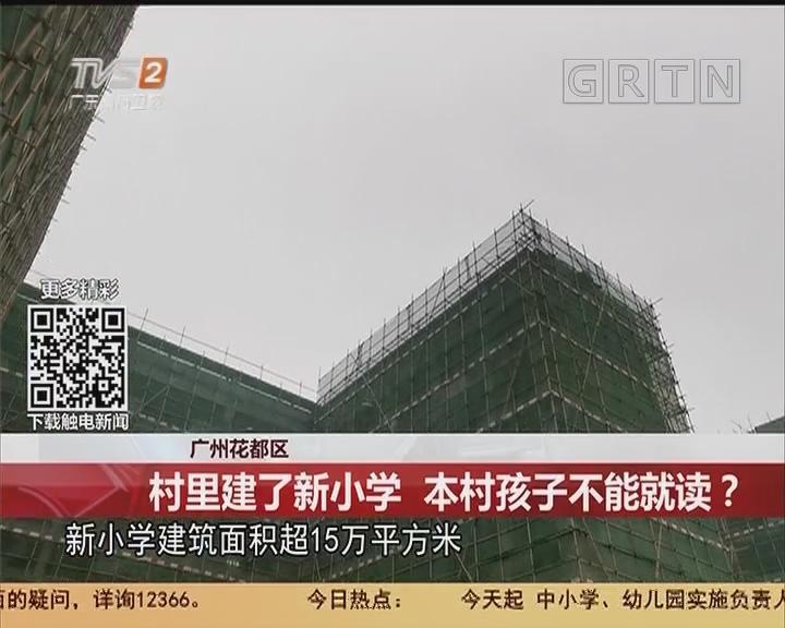 广州花都区:村里建了新小学 本村孩子不能就读?