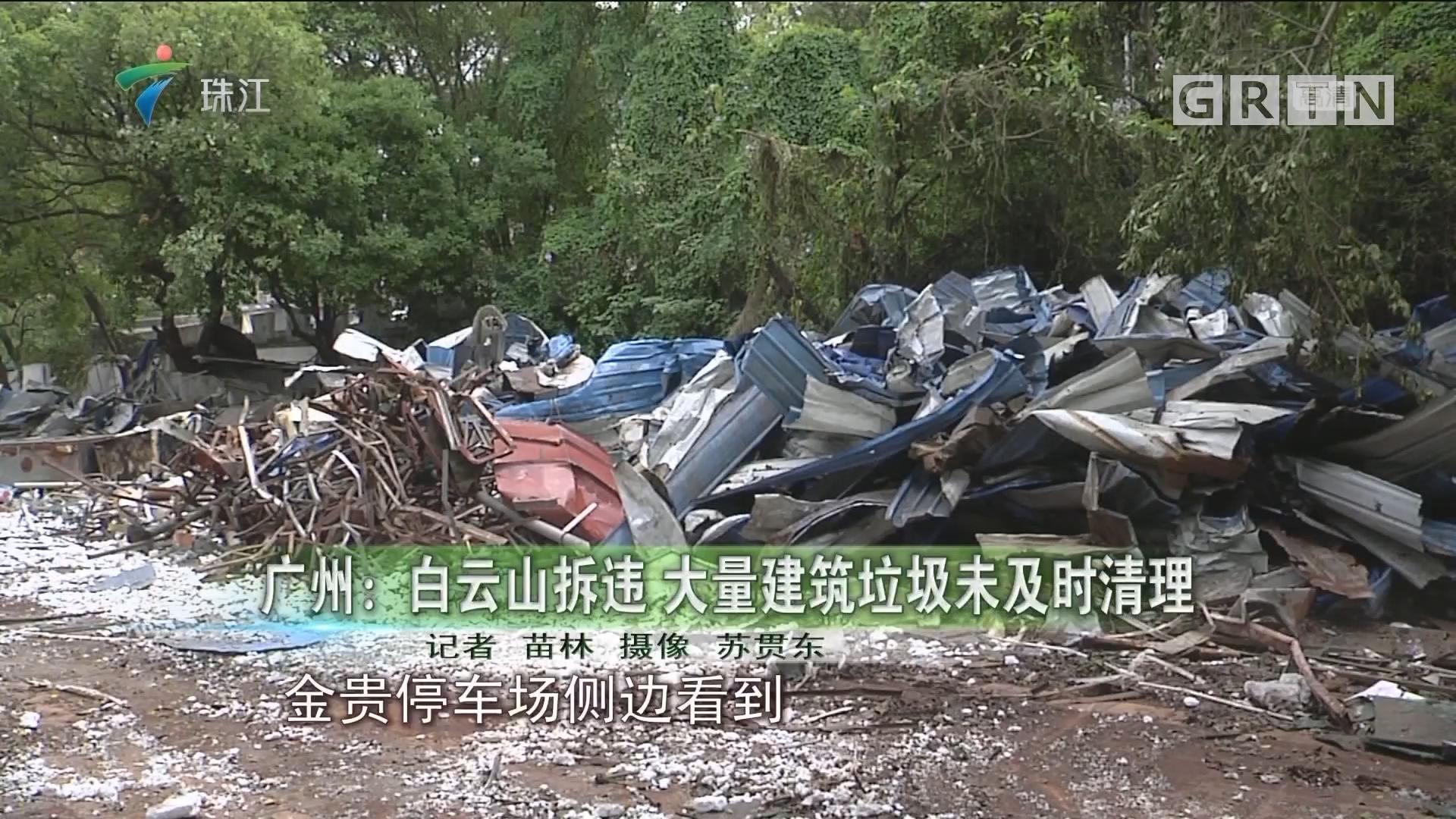 广州:白云山拆违 大量建筑垃圾未及时清理