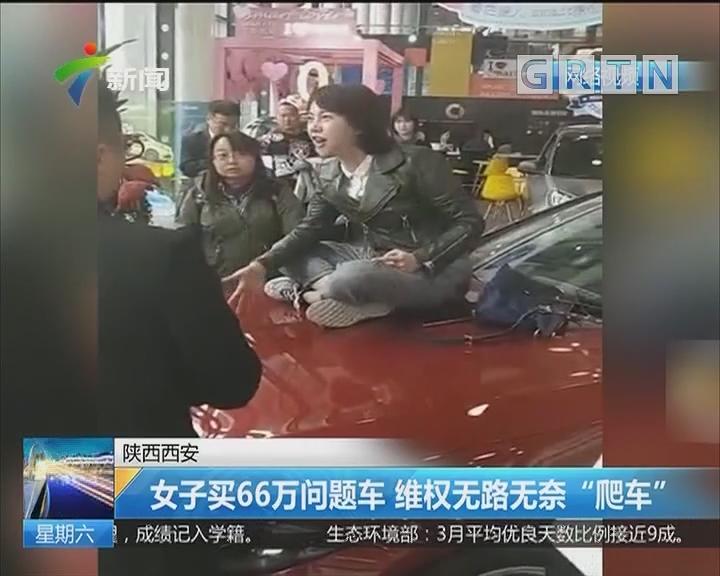 """陕西西安:女子买66万问题车 维权无路无奈""""爬车"""""""
