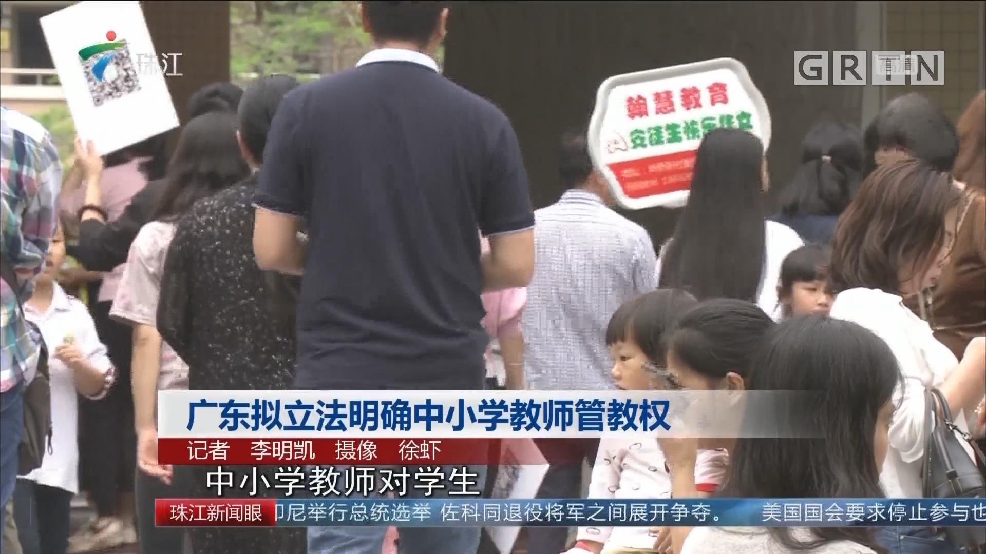 广州拟立法明确中小学教师管教权