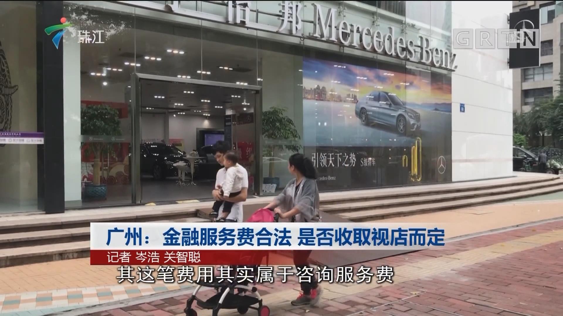 广州:金融服务费合法 是否收取视店而定