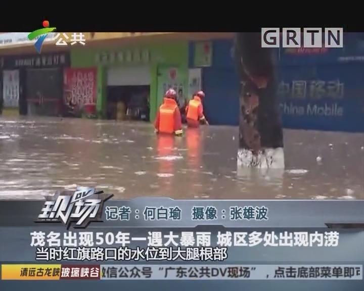 茂名出现50年一遇大暴雨 城区多处出现内涝