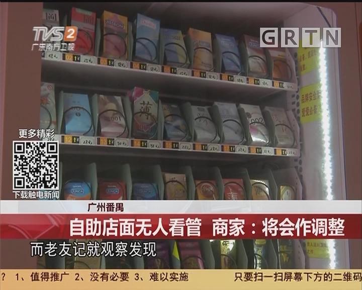 广州番禺:自助店面无人看管 商家:将会作调整
