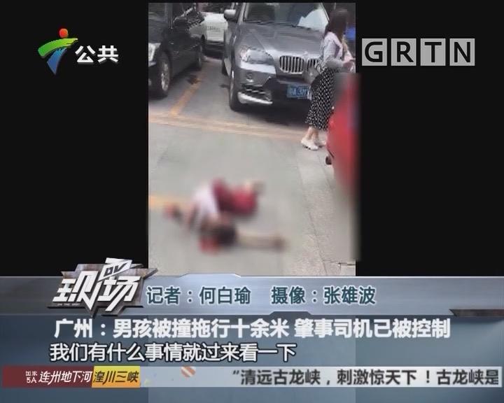 广州:男孩被撞拖行十余米 肇事司机已被控制