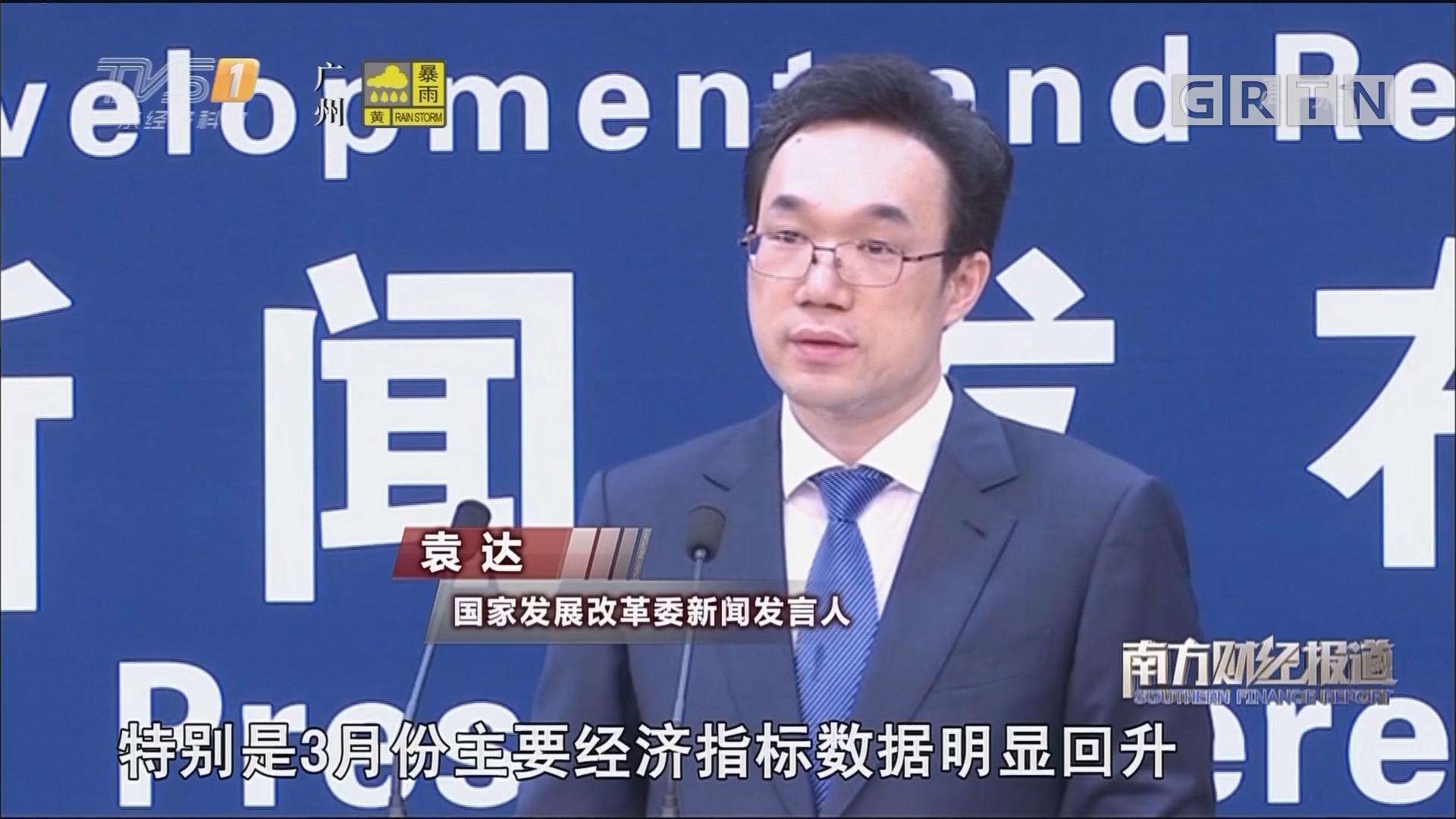 國家發改委:經濟開局平穩 積極因素不斷增加