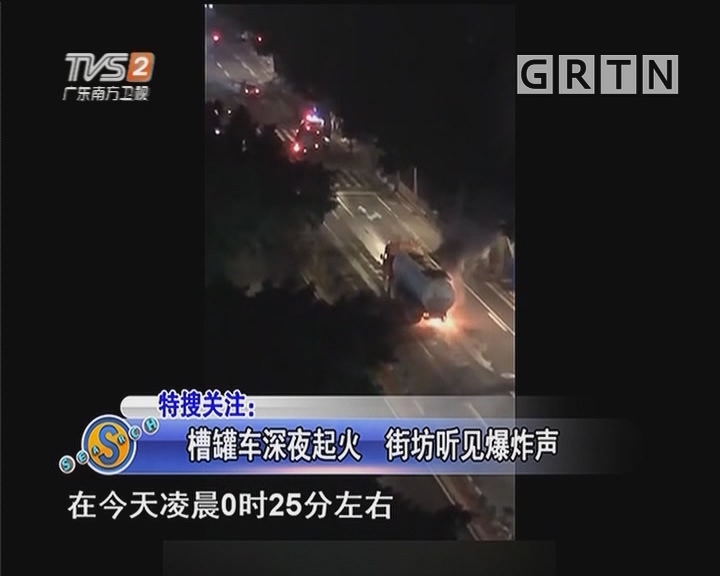槽罐车深夜起火 街坊听见爆炸声