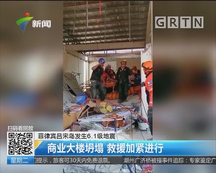 菲律宾吕宋岛发生6.1级地震:商业大楼坍塌 救援加紧进行