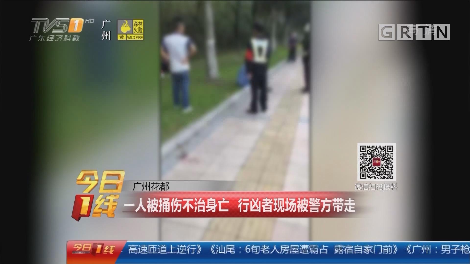 广州花都:一人被捅伤不治身亡 行凶者现场被警方带走