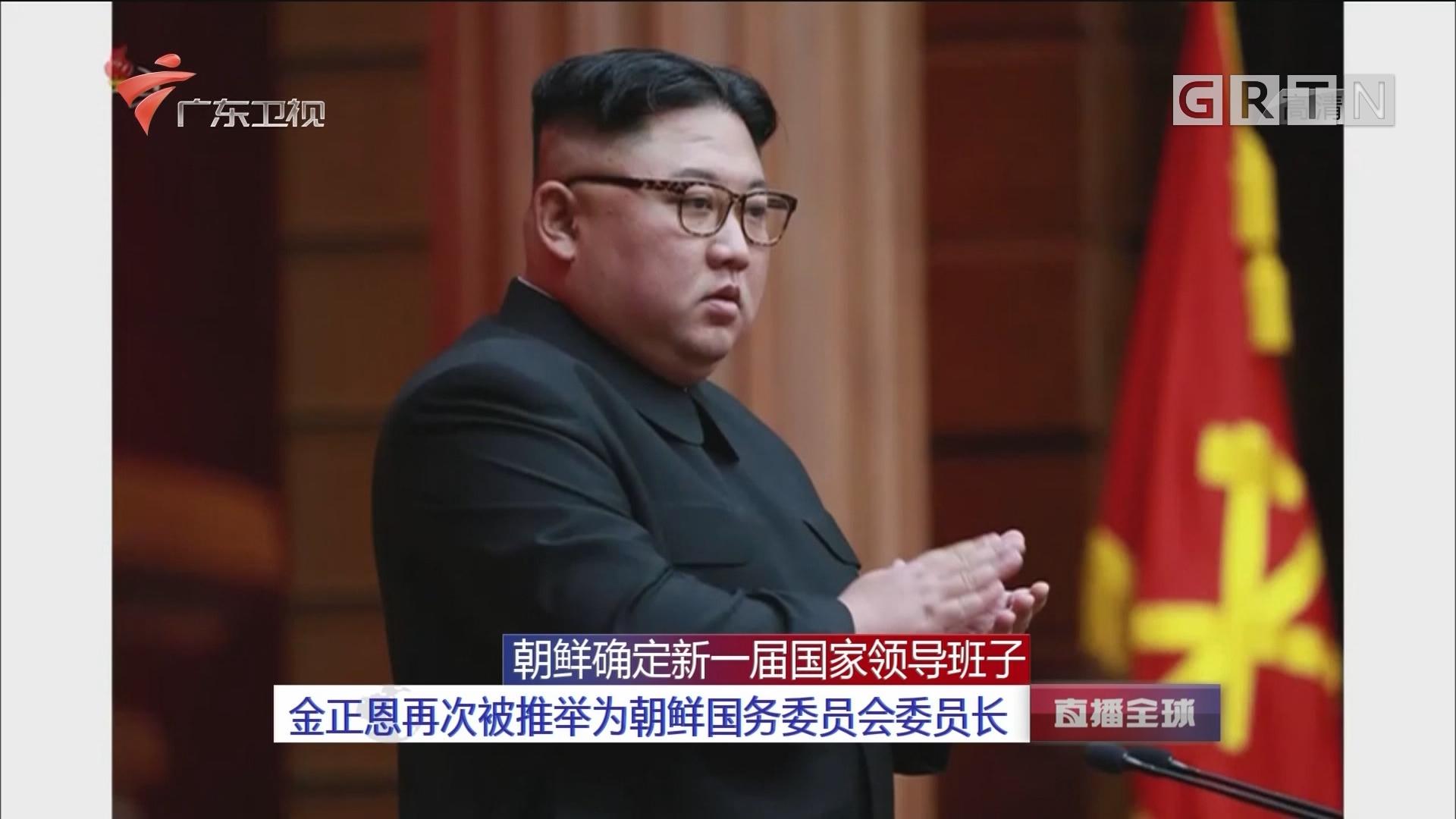 朝鲜确定新一届国家领导班子:金正恩再次被推举为朝鲜国务委员会委员长