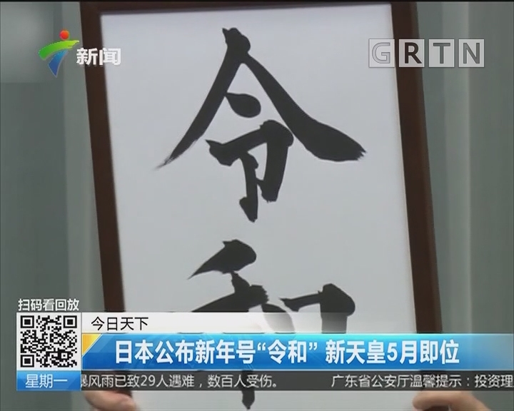 """日本公布新年号""""令和""""新天皇5月即位"""