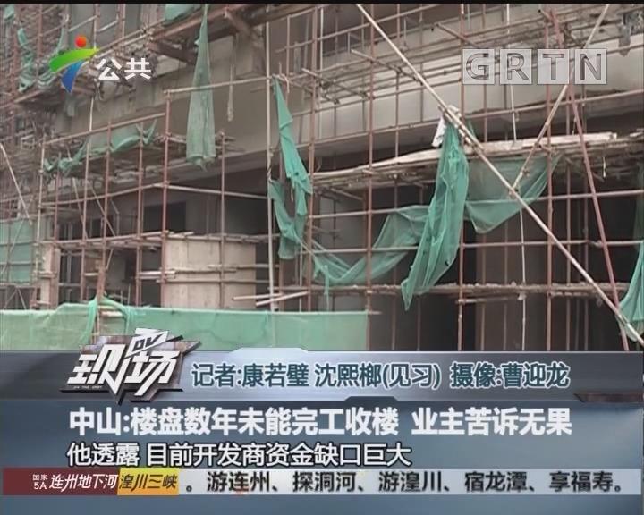 中山:楼盘数年未能完工收楼 业主苦诉无果