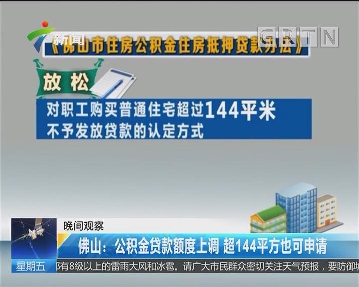 佛山:公积金贷款额度上调 超144平方也可申请
