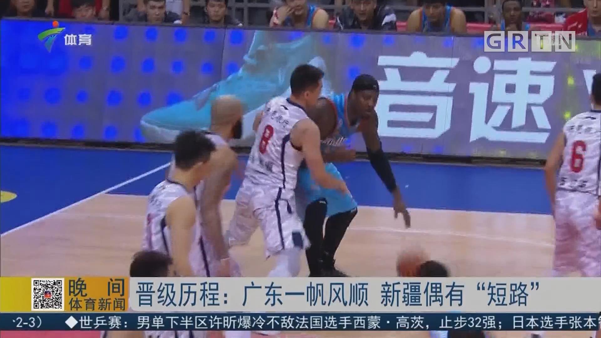 """晋级历程:广东一帆风顺 新疆偶有""""短路"""""""