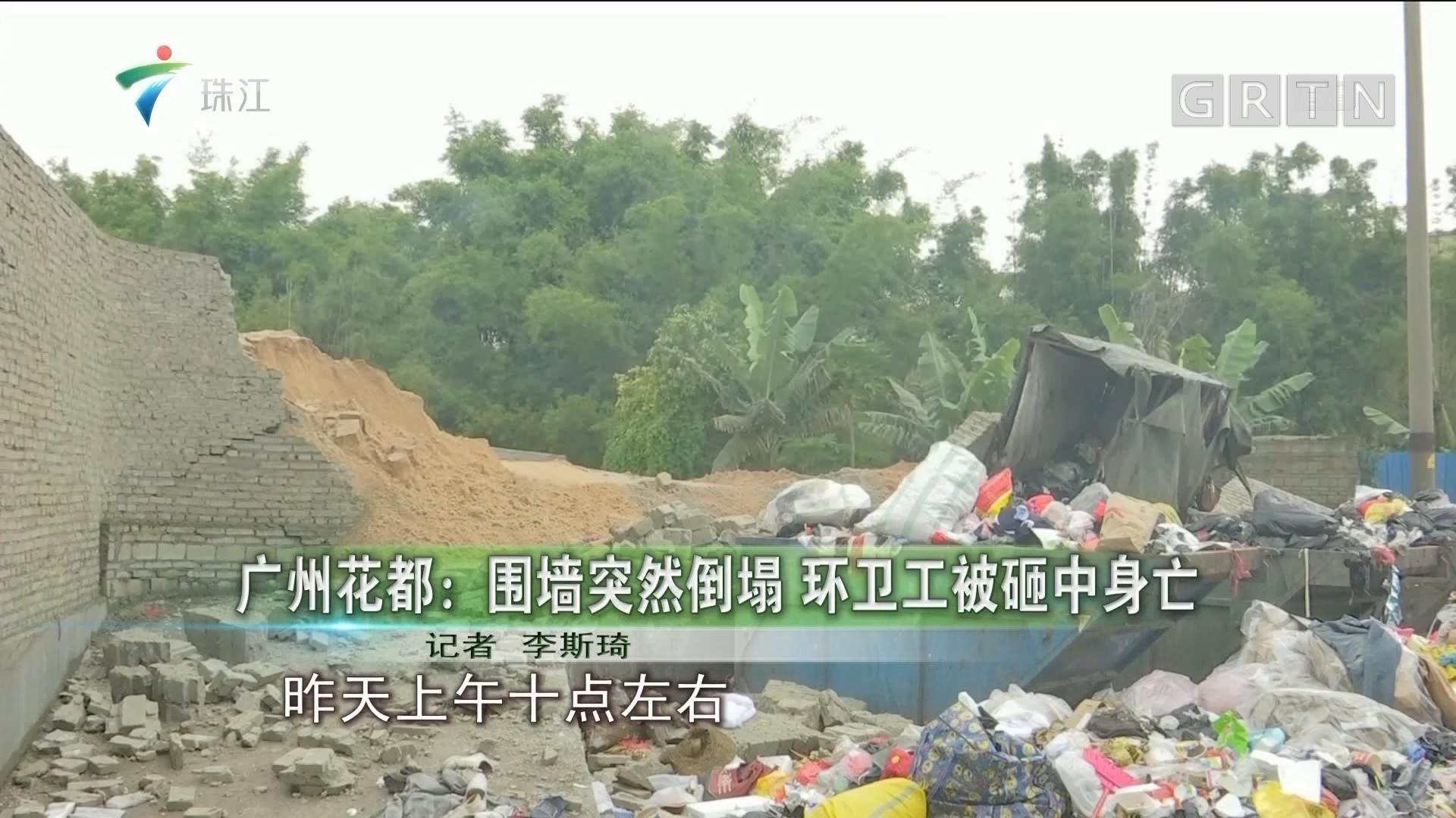 广州花都:围墙突然?#39038;?环卫工被砸中身亡