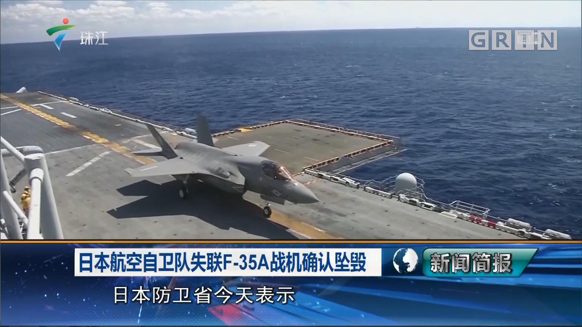 日本航空自卫队失联F-35A战机确认坠毁