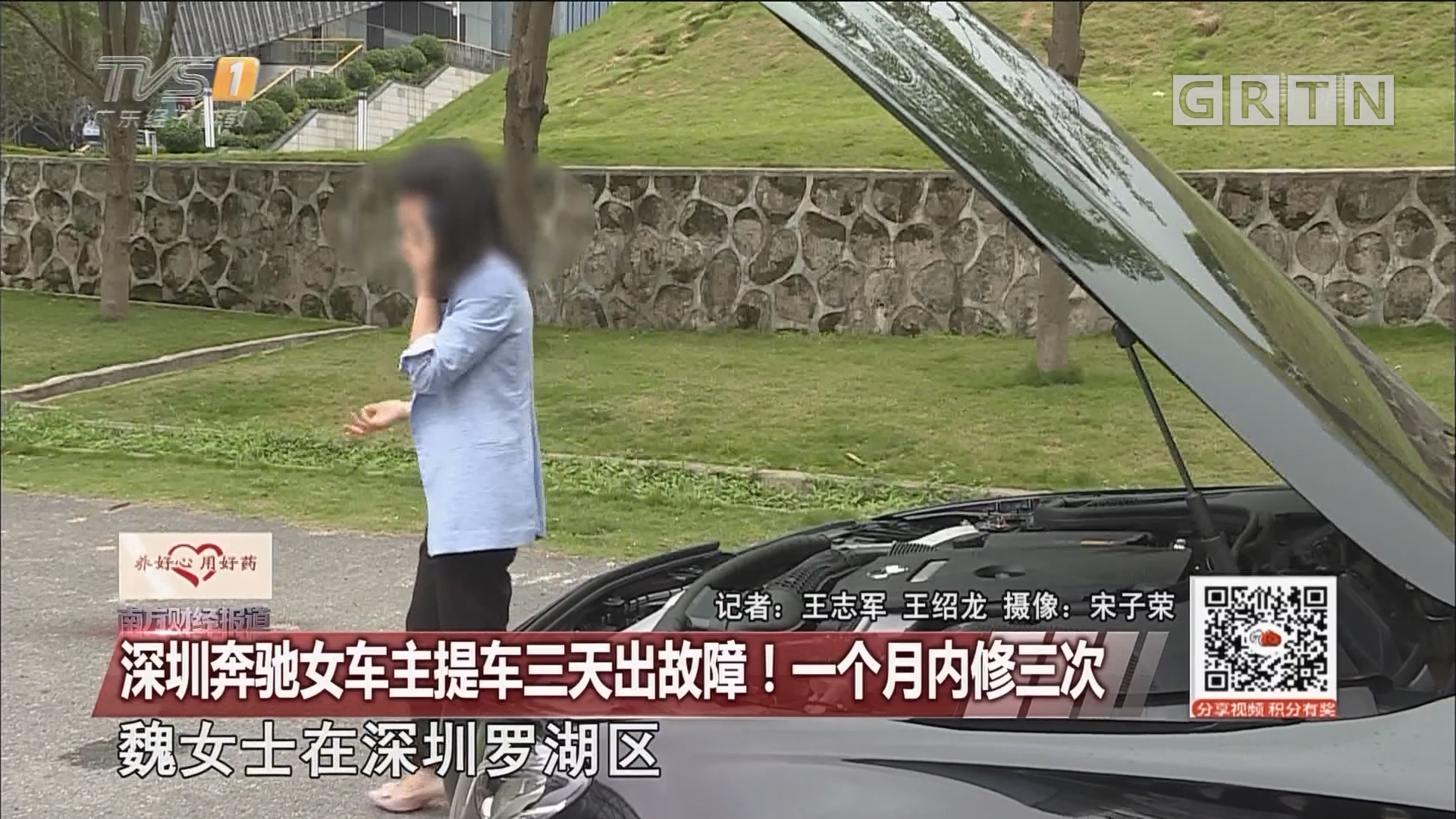 深圳奔馳女車主提車三天出故障!一月內修三次