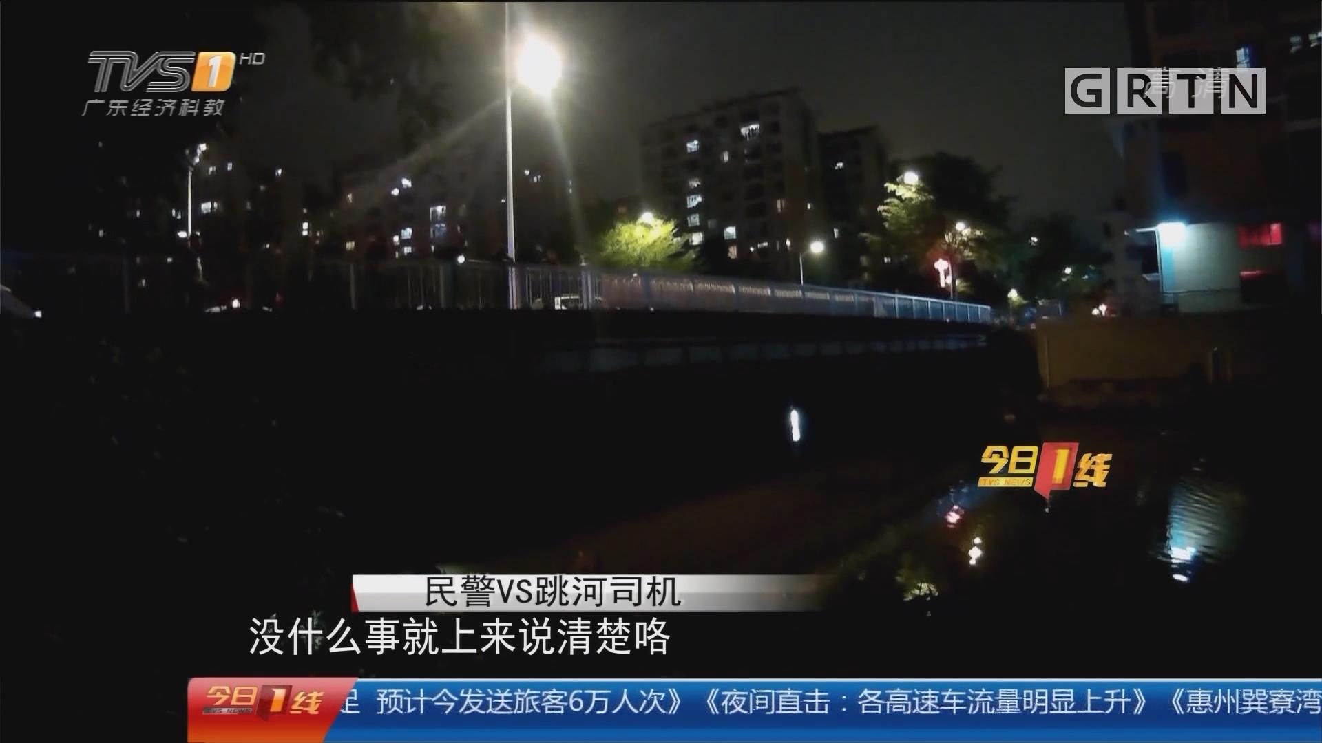 东莞麻涌:遇查车男子翻护栏跳河 结果尴尬了