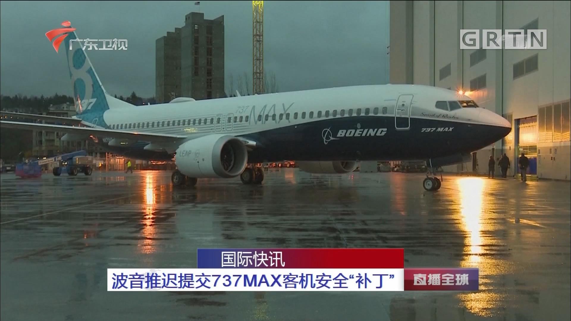 """波音推迟提交737MAX客机安全""""补丁"""""""