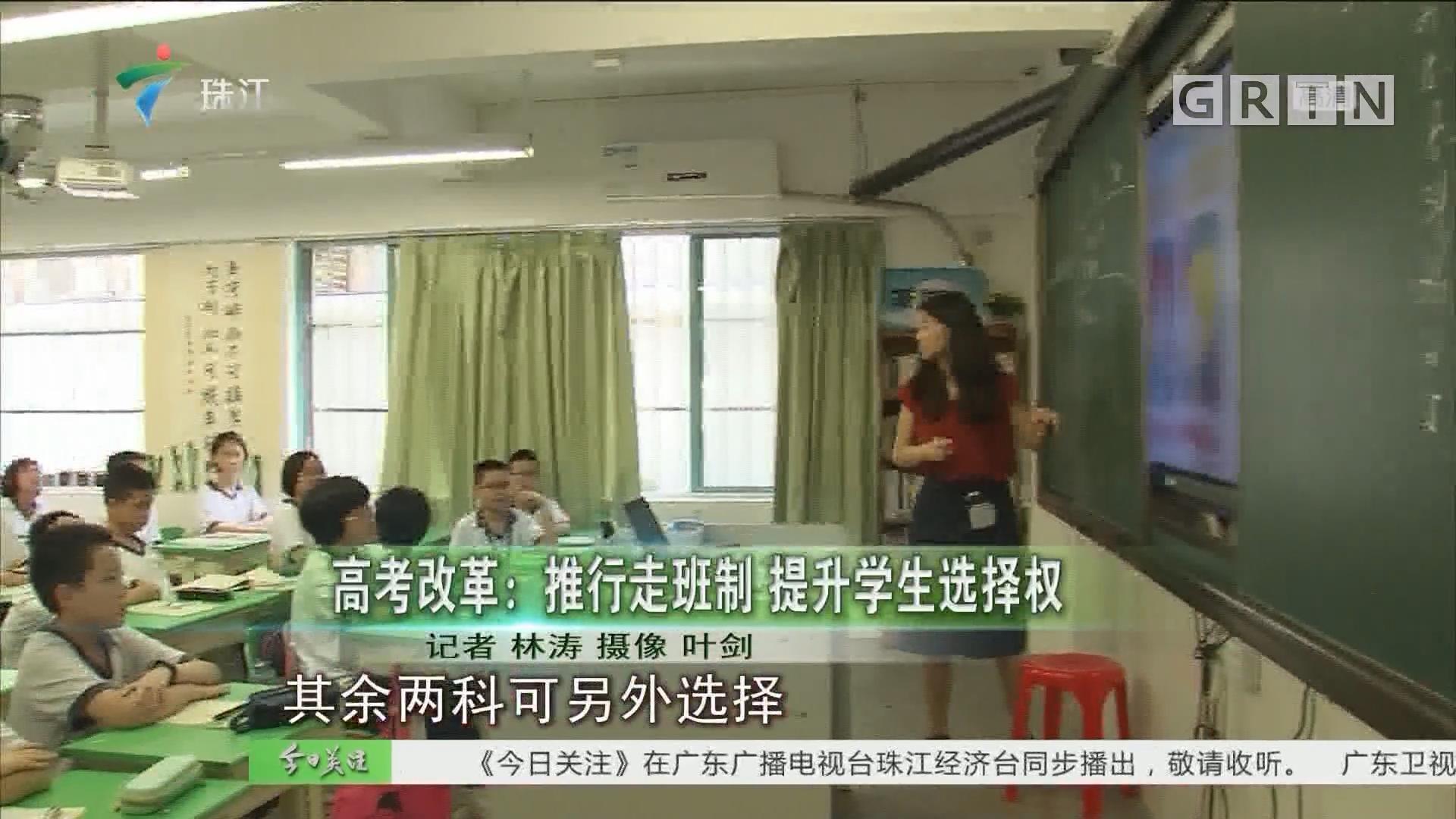 高考改革:推行走班制 提升学生选择权