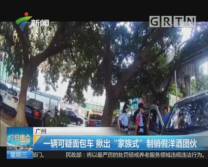 """广州:一辆可疑面包车 揪出""""家族式""""制销假洋酒团伙"""