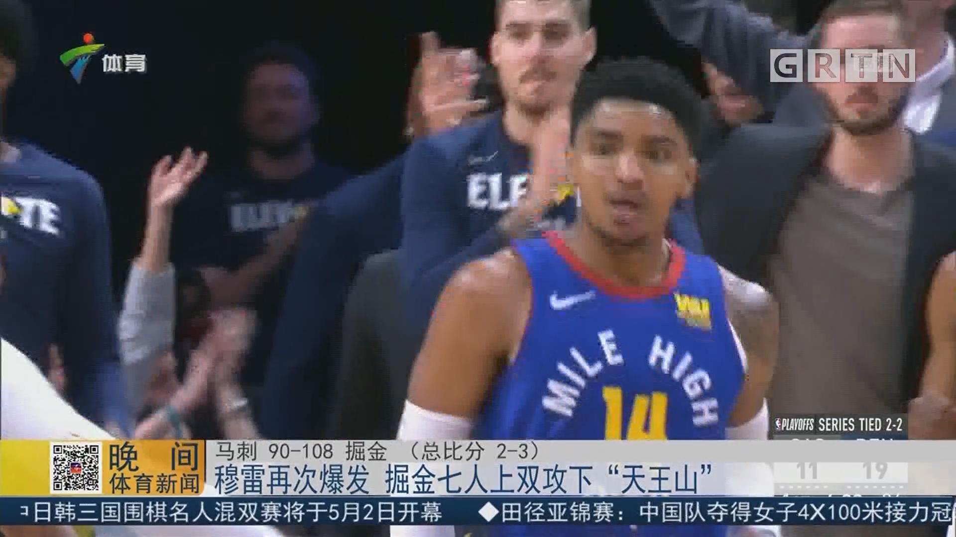 """穆雷再次爆发 掘金七人上双攻下""""天王山"""""""