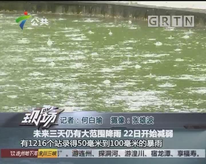 未来三天仍有大范围降雨 22日开始减弱