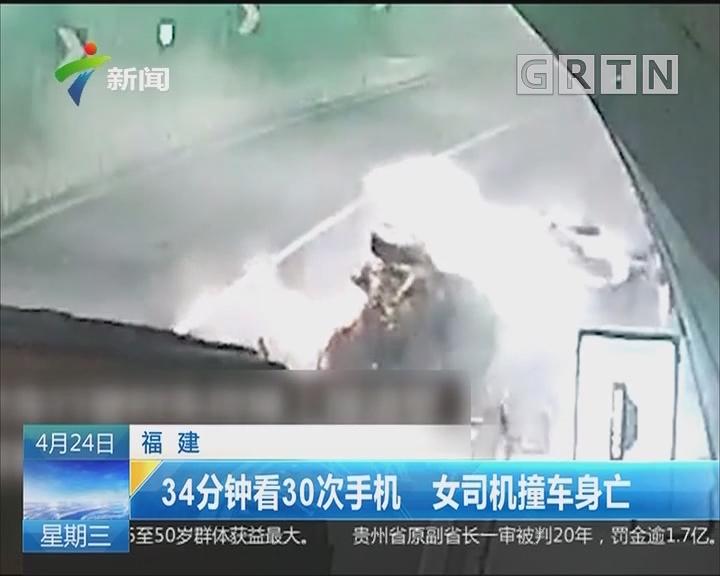 福建:34分钟看30次手机 女司机撞车身亡