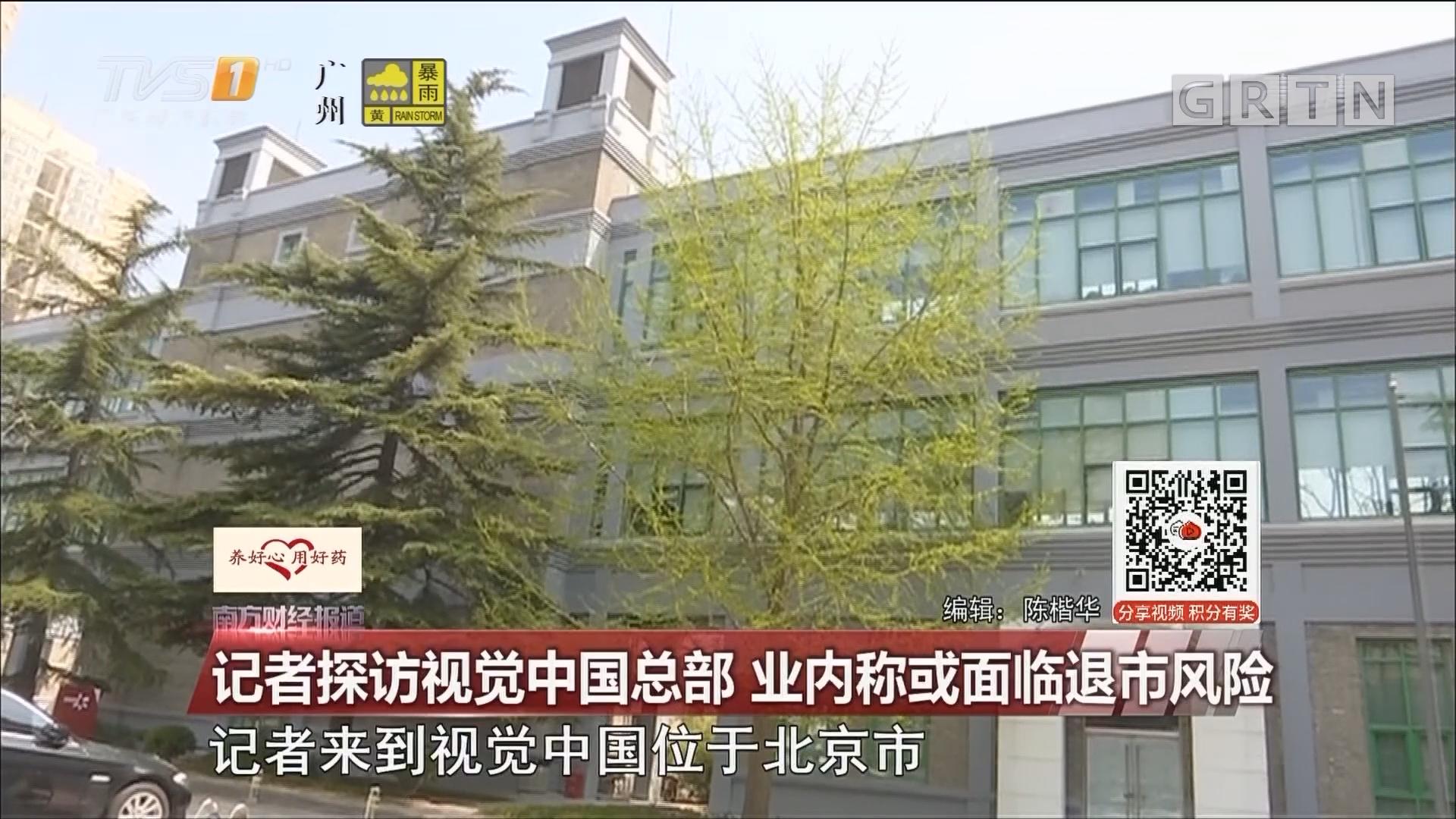记者探访视觉中国总部 业内称或面临退市风险